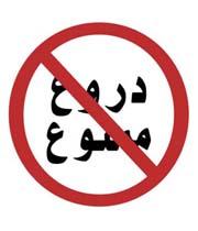 http://www.iranskating.com/userFiles/Image/%D8%AF%D8%B1%D9%88%D8%BA%20%D9%85%D9%85%D9%86%D9%88%D8%B9.jpg